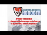Прямая трансляция с губернатором Новгородской области Андреем Никитиным