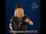 Александр Иванов и группа «Рондо» в программе СОЛЬ 8 октября на РЕН ТВ
