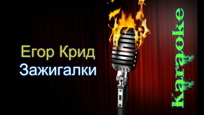 Егор Крид - Зажигалки ( караоке )