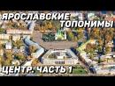 Мытный Под пальцем и Мякуха прогулка по местам с необычным названием в центре Ярославля