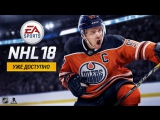 NHL 18 | Трейлер запуска | Xbox One, PS4