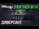 Omero Обзор Panther Ersatz M10 Типа ДИВЕРСАНТ! War Thunder