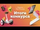 Итоги конкурса Xiaomi Fan Russia!