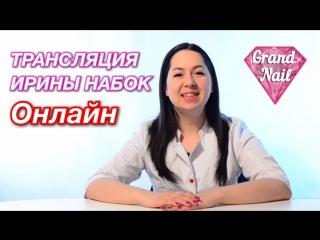 Перламутровые Пигменты - Трансляция Ирины Набок