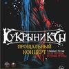 16 ДЕКАБРЯ• КУКРЫНИКСЫ • М33 • Архангельск