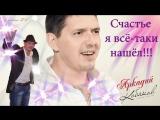 Счастье я всё-таки нашёл! Аркадий Кобяков