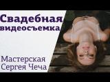 Онлайн-Мастерская Как снимать нескучные видео с Сергеем Чеча на Amlab _ Трейлер