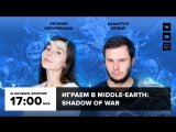 Фогеймер-стрим. Евгения Корнеева и Антон Белый играют в Middle-earth: Shadow of War