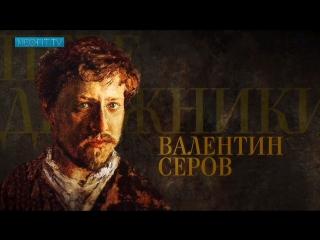 ВАЛЕНТИН СЕРОВ. Передвижники. Неофит, 2017