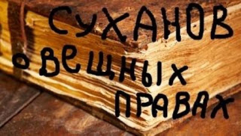 Е.А.Суханов о вещных правах