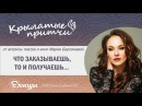 Мария Берсенева. Крылатые притчи. Что заказываешь, то и получаешь. Mariya Berseneva