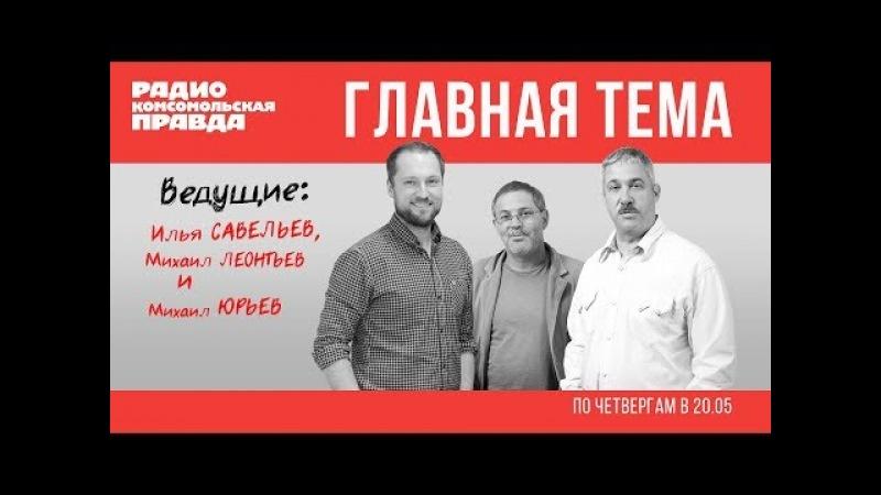 ГлавТема. Насколько живуча в России радикальная левая идея