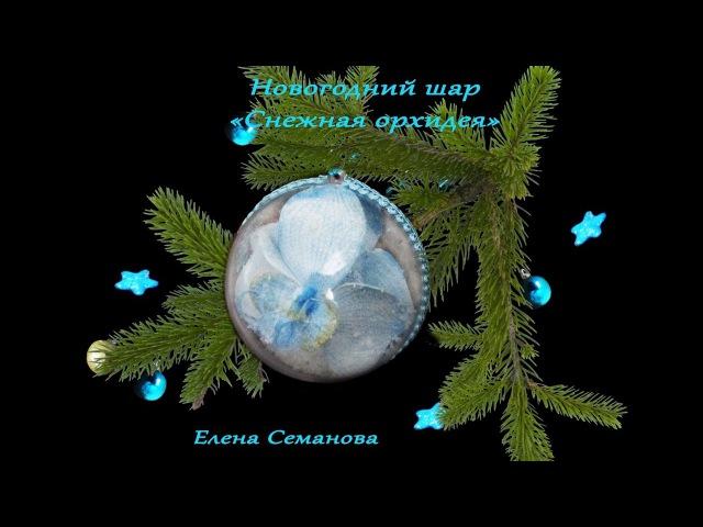 Новогодний шар Снежная орхидея. МК Елены Семановой