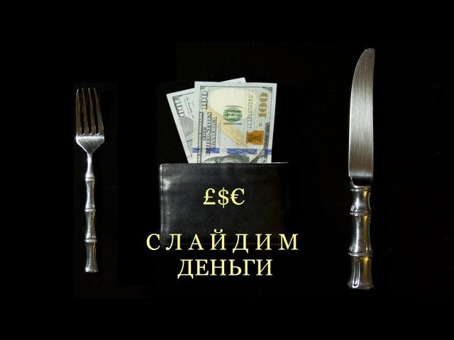 Деньги Привлечение Попробуйте и убедитесь Вадим Зеланд Трансерфинг Реальности