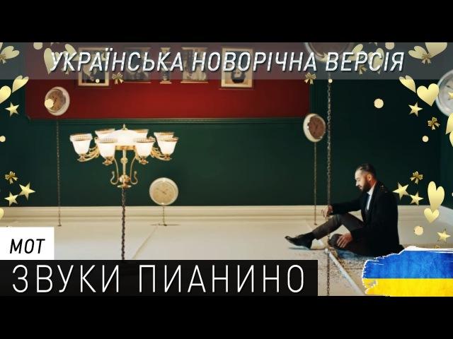 МОТ Звуки пианино УКРАЇНСЬКА НОВОРІЧНА ВЕРСІЯ