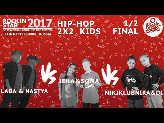ROCKIN' STAR 2017 | HIP-HOP | 2x2 KIDS 1/2 FINAL | NikiKlubnikaDi vs JekaSona vs Lada Nastya