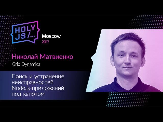 Николай Матвиенко – Поиск и устранение неисправностей Node.js-приложений под капотом