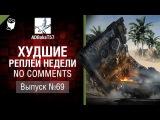 Худшие Реплеи Недели - No Comments №69 - от ADBokaT57 [World of Tanks