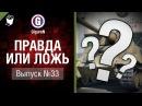 Правда или ложь №33 от GiguroN и Scenarist World of Tanks