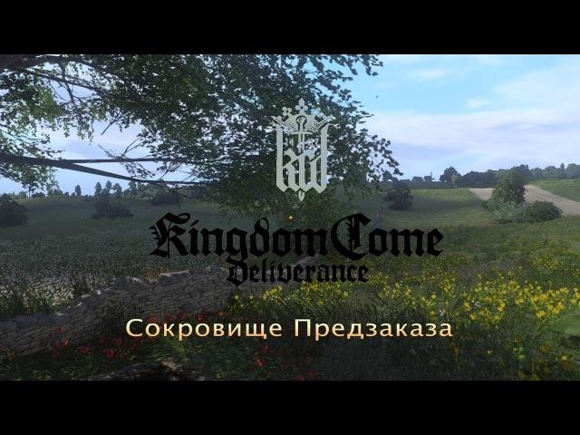 Kingdom Come Deliverance - Поиск Сокровищ Предзаказа