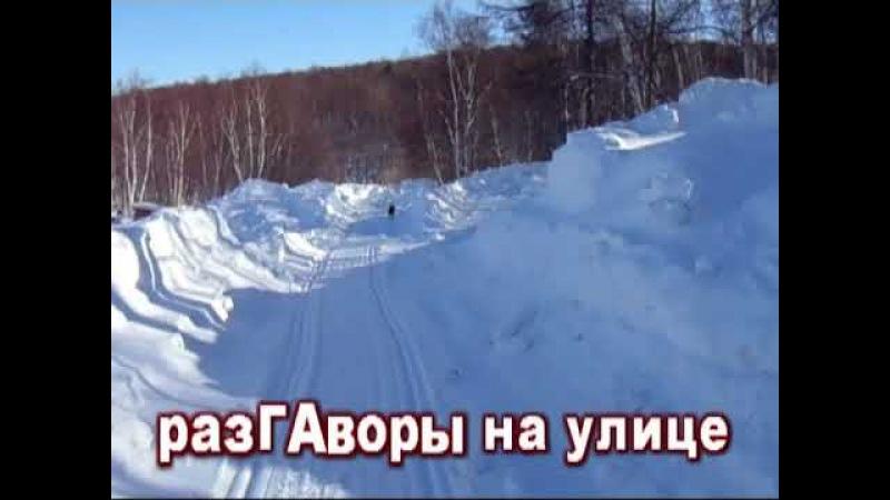 [Николаевск-на-Амуре-ДЕНЬ ЗА ДНЁМ] разГАворы на улице 20 февральские иды