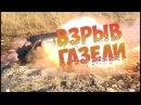 Взрываем газовый болон у Газели имитация из ПЛАСТИЛИНА