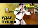 Удар пушка Тренировочные петли Workout резиновые Киокушинкая каратэ Единоборства Kyokushinkai