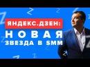 Яндекс Дзен новая звезда в контент маркетинге