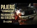 Pajero 2: разложился на плесень. Terminator 8 серия SRT
