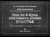 Олег Назаров. Ресторанный критик. Как из 4 Букв составить слово СЧАСТЬЕ