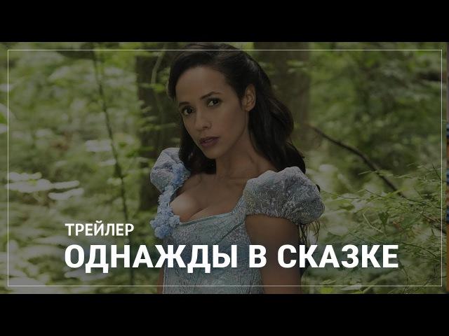 Однажды в сказке Once Upon a Time — Русский трейлер (7 сезон) | Комик-Кон 2017
