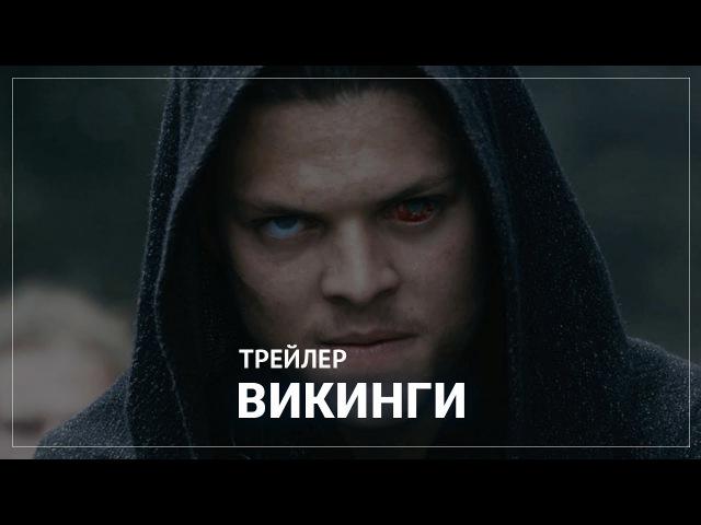 Викинги / Vikings — Русский трейлер (5 сезон) | Комик-Кон 2017