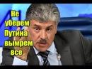 П Грудинин Мафию Путина пустить в расход и все национализировать