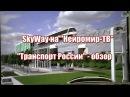 SkyWay на «Нейромир-ТВ». Струнный транспорт Юницкого - «Транспорт России»