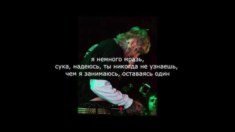 Lil peep x atoms - body (rus sub) ПЕРЕВОД
