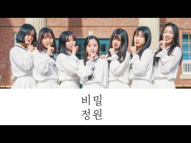 오마이걸 OH MY GIRL - 비밀정원 SECRET GARDEN | 커버댄스 DANCE COVER [AB Project]