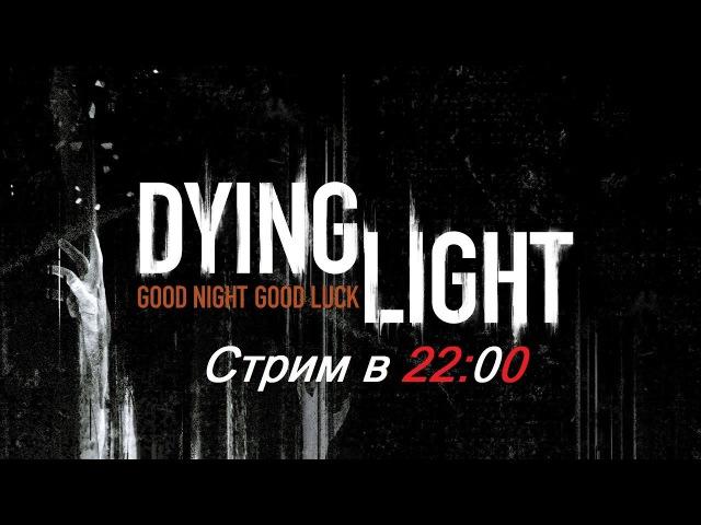 Dyin Light Пробуем Выживать с Зомборями! Стрим