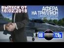 Документальный спецпроект Афера на триллион Самая дорогая армия в мире Выпуст от 16 02 20018 HD