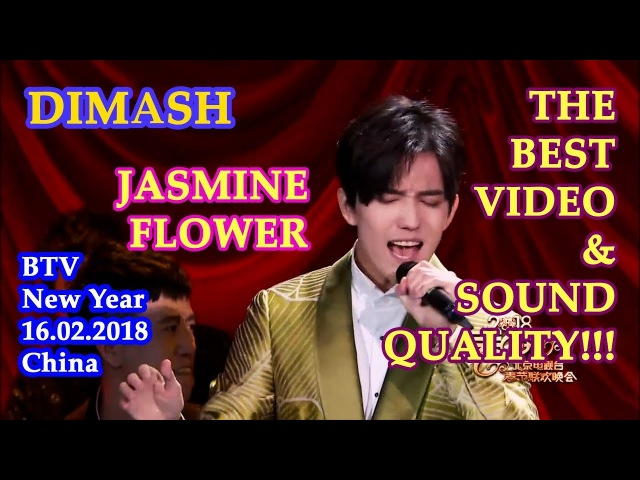 ДИМАШ / DIMASH - Цветок Жасмина / Jasmine Flower (16.02.2018) BEST QUALITY! (RUS/ENG/ESP/FR/DE SUB)