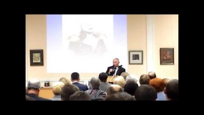 Алексей Кондратенко на презентации книги Ермолов знакомый и неизвестный