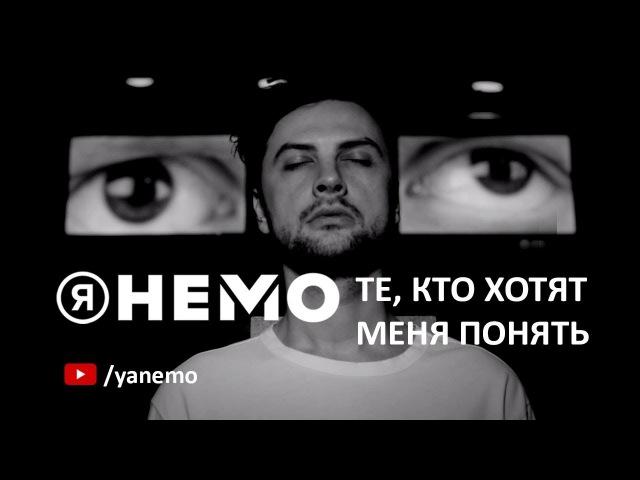 Я НЕМО - Те, кто хотят меня понять (official video)