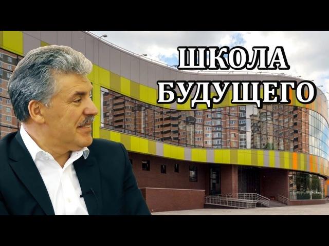 Лучшая школа в мире! Павел Грудинин, Совхоз им Ленина.