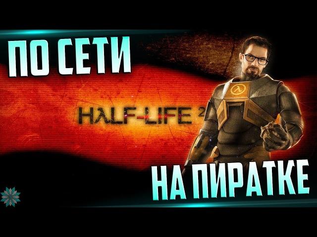 Как играть в -[ Half-Life 2 ]- по сети на пиратке