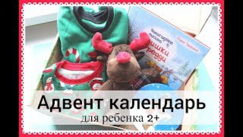 Адвент календарь для ребенка (2) Идея и наполнение TheWorkshop