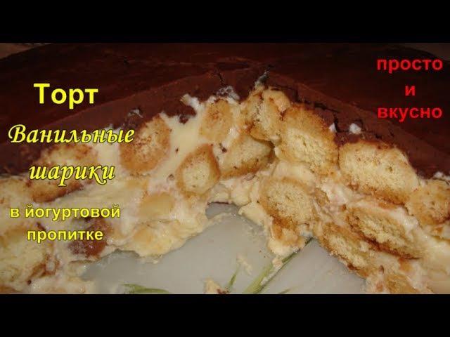 Торт Ванильные Шарики (Ледовая горка)