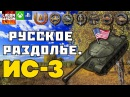 РУССКОЕ РАЗДОЛЬЕ. ИС-3. World Of Tanks Console | WOT XBOX PS4