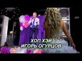 Хоп Хэй - Игорь Огурцов (Калипсо 21 Век)