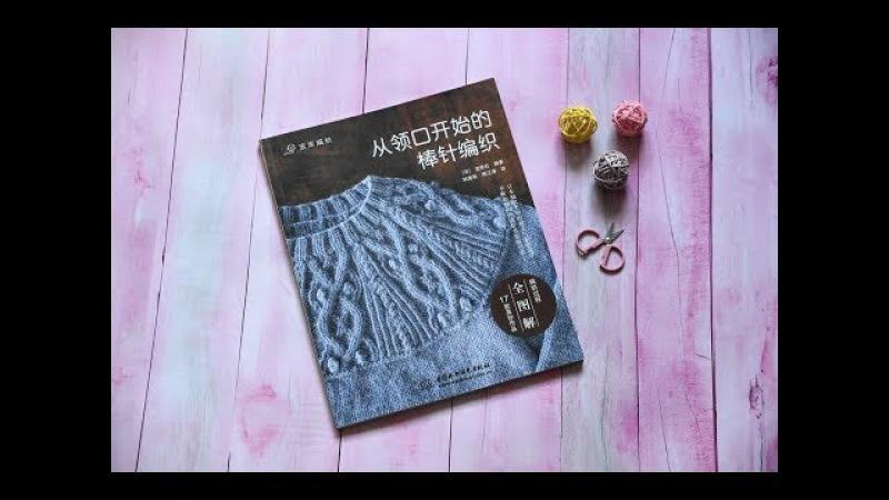 Японская книга по вязанию Бесшовные модели