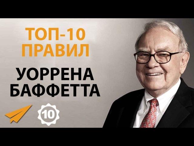 Правила успеха Уоррена Баффета
