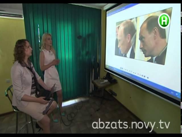 Двойники Путина - как отличить оригинал от копии? - Абзац! - 09.07.2014